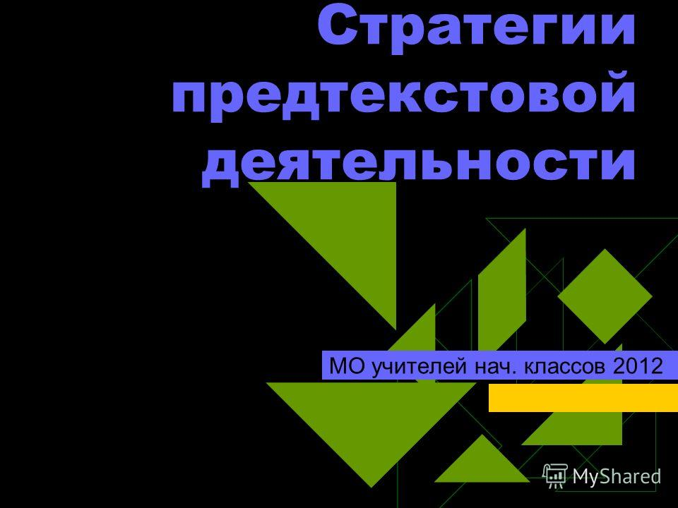 Стратегии предтекстовой деятельности МО учителей нач. классов 2012