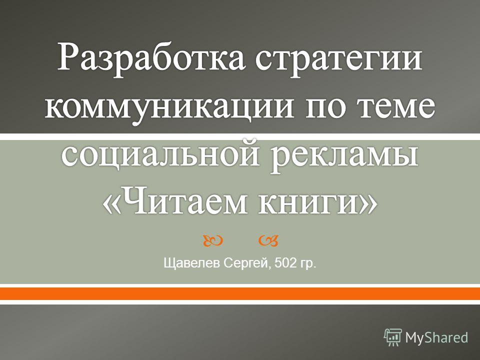 Щавелев Сергей, 502 гр.