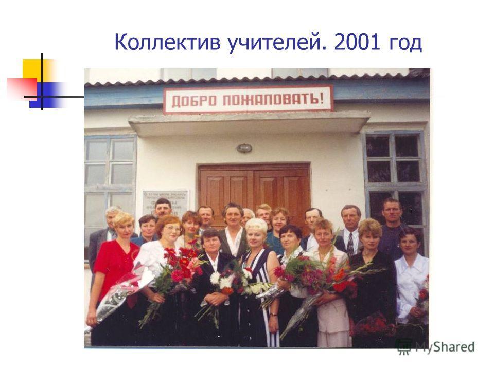 Коллектив учителей. 2001 год