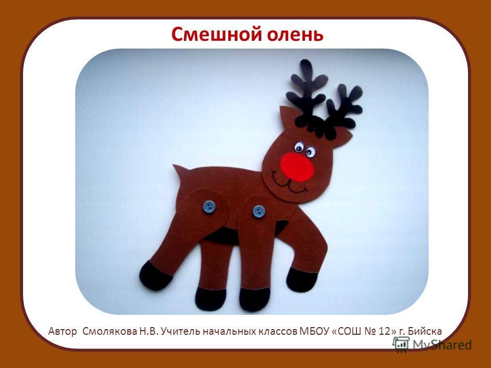Смешной олень Автор Смолякова Н.В. Учитель начальных классов МБОУ «СОШ 12» г. Бийска