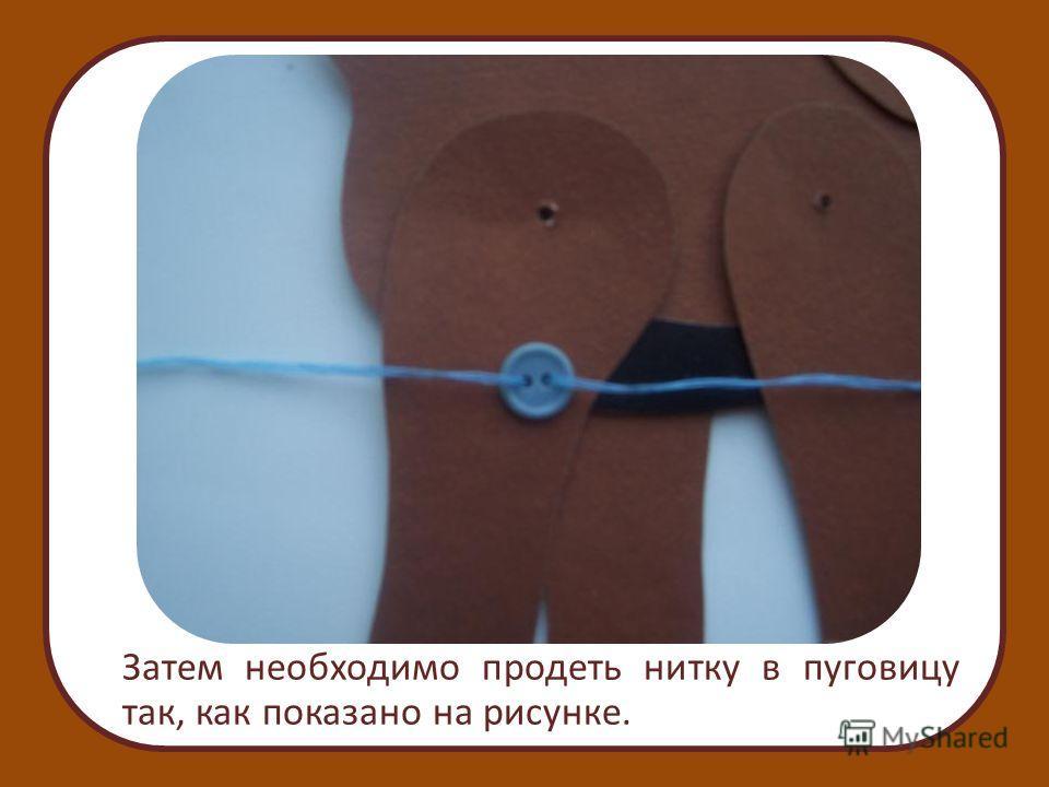 Затем необходимо продеть нитку в пуговицу так, как показано на рисунке.