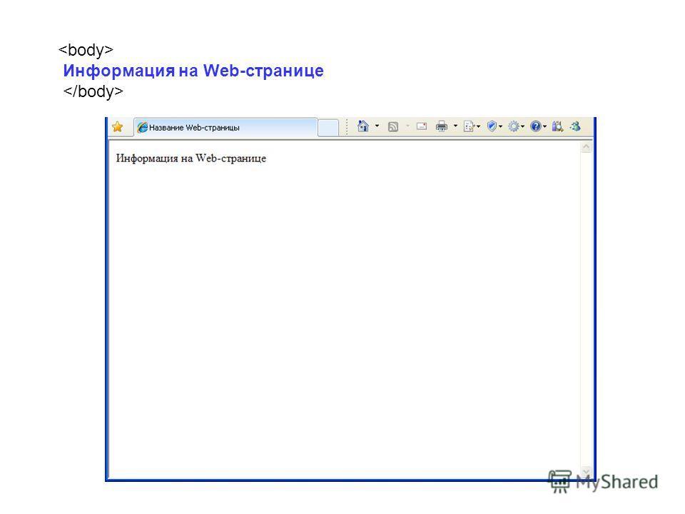 Информация на Web-странице