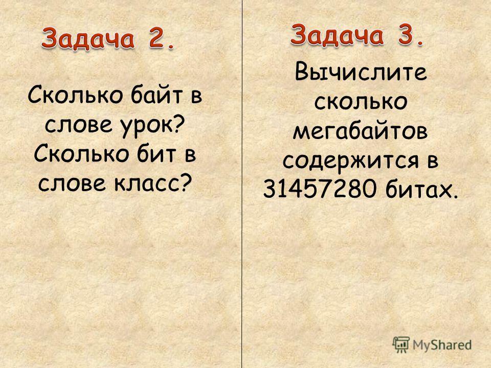 Сколько байт в слове урок? Сколько бит в слове класс? Вычислите сколько мегабайтов содержится в 31457280 битах.