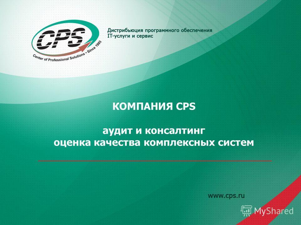 КОМПАНИЯ CPS аудит и консалтинг оценка качества комплексных систем