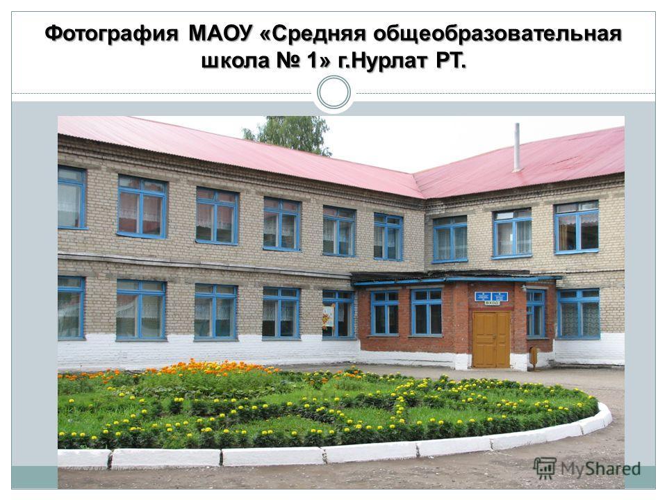 Фотография МАОУ «Средняя общеобразовательная школа 1» г.Нурлат РТ.