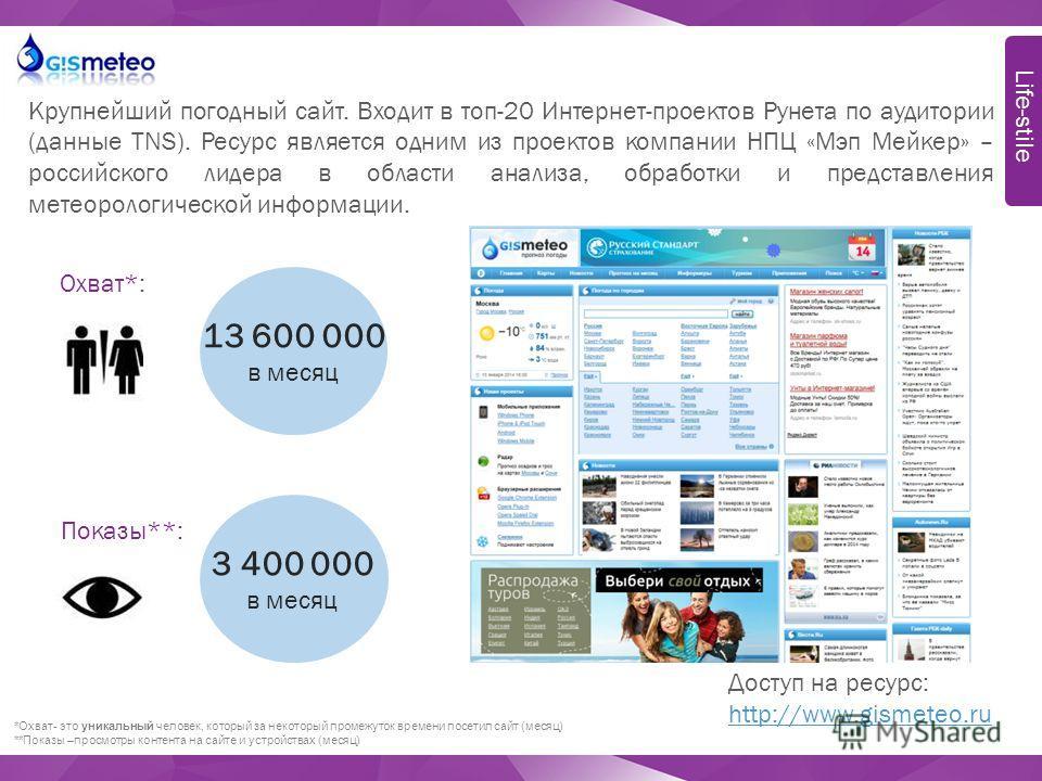 Крупнейший погодный сайт. Входит в топ-20 Интернет-проектов Рунета по аудитории (данные TNS). Ресурс является одним из проектов компании НПЦ «Мэп Мейкер» – российского лидера в области анализа, обработки и представления метеорологической информации.
