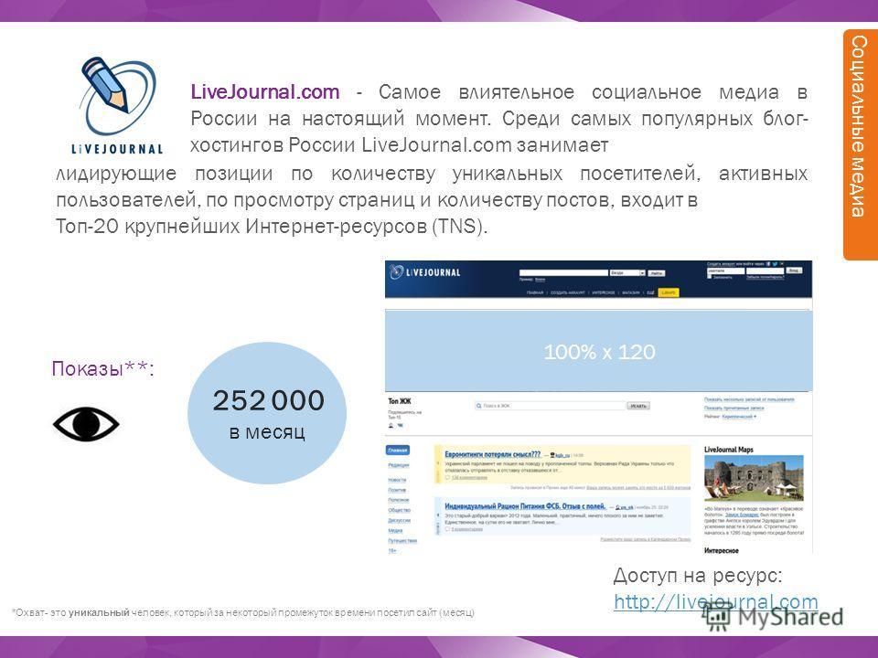 LiveJournal.com - Cамое влиятельное социальное медиа в России на настоящий момент. Среди самых популярных блог- хостингов России LiveJournal.com занимает Доступ на ресурс: http://livejournal.com http://livejournal.com *Охват- это уникальный человек,