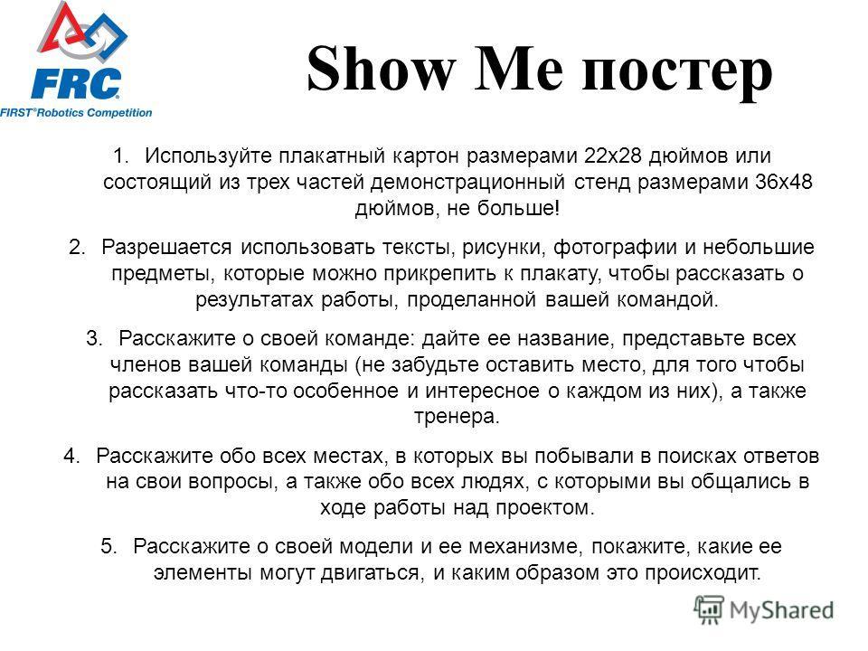Show Me постер 1. Используйте плакатный картон размерами 22 х 28 дюймов или состоящий из трех частей демонстрационный стенд размерами 36 х 48 дюймов, не больше! 2. Разрешается использовать тексты, рисунки, фотографии и небольшие предметы, которые мож