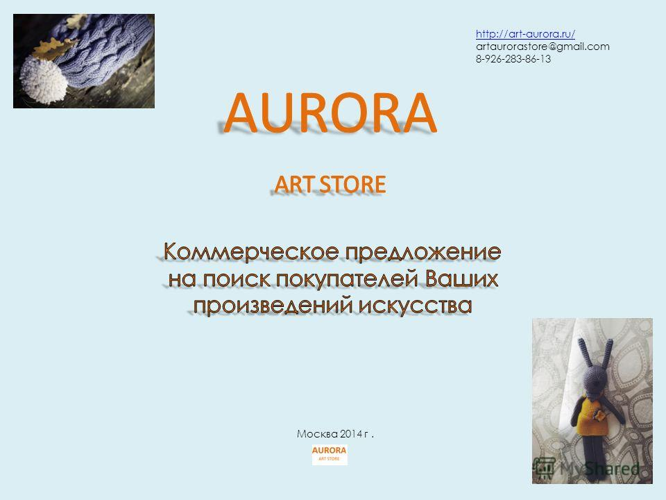 Москва 2014 г. http://art-aurora.ru/ artaurorastore@gmail.com 8-926-283-86-13