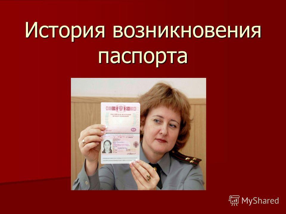 История возникновения паспорта