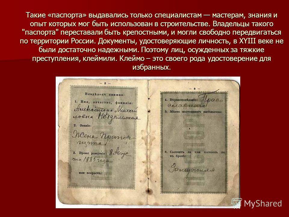 Такие «паспорта» выдавались только специалистам мастерам, знания и опыт которых мог быть использован в строительстве. Владельцы такого