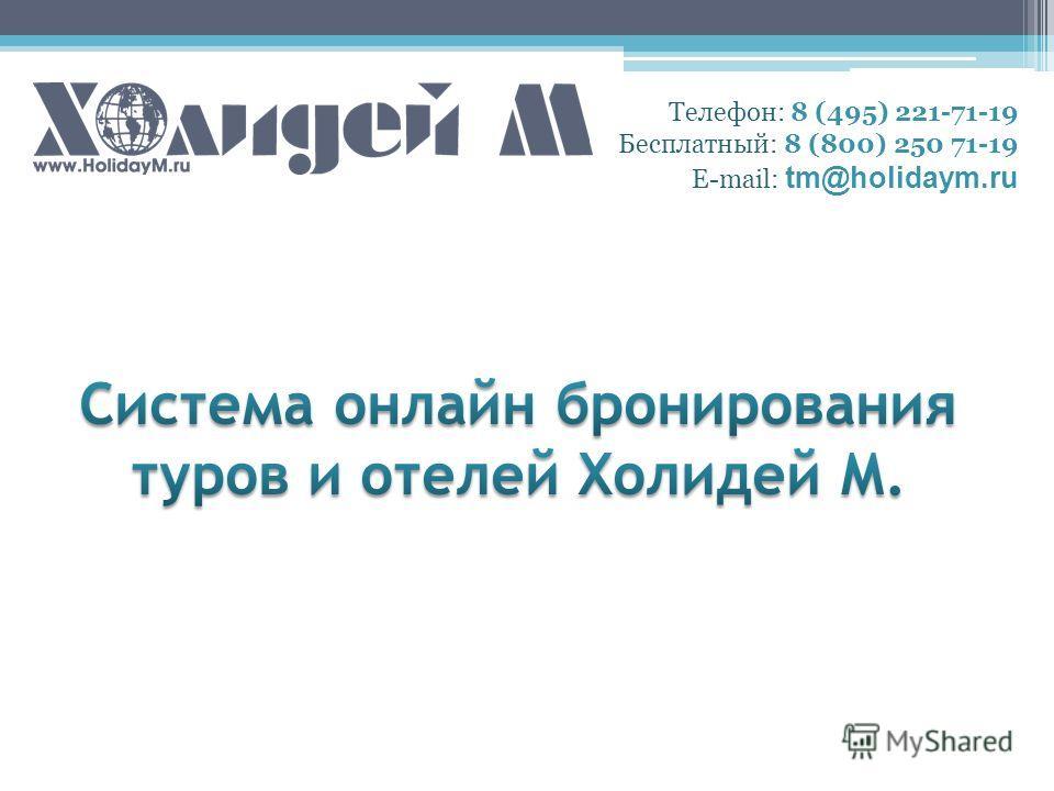 Телефон: 8 (495) 221-71-19 Бесплатный: 8 (800) 250 71-19 E-mail: tm@holidaym.ru