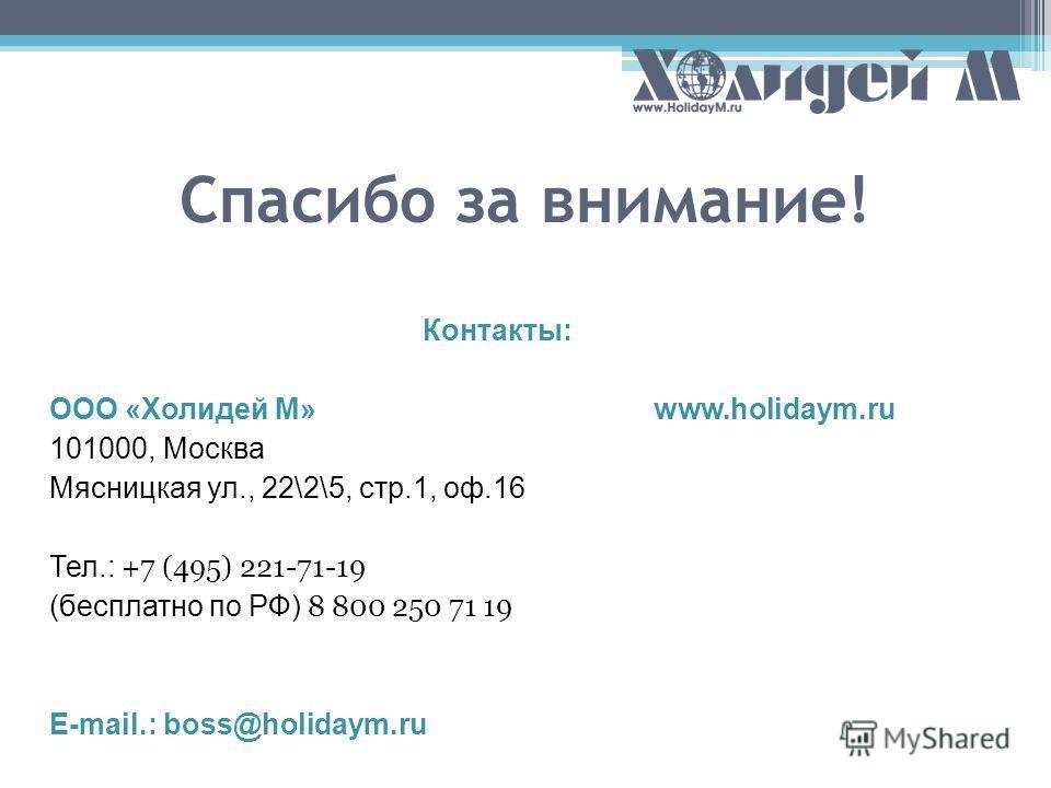 Спасибо за внимание! Контакты: ООО «Холидей М» www.holidaym.ru 101000, Москва Мясницкая ул., 22\2\5, стр.1, оф.16 Тел.: +7 (495) 221-71-19 (бесплатно по РФ) 8 800 250 71 19 E-mail.: boss@holidaym.ru