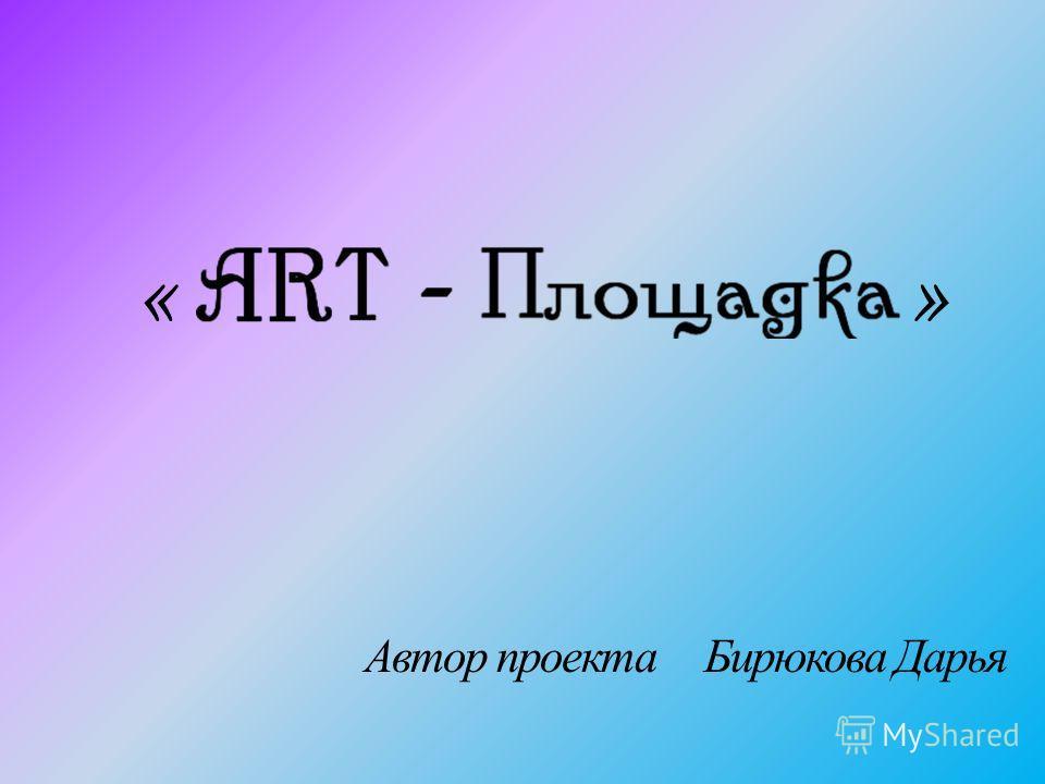 « » Автор проекта Бирюкова Дарья