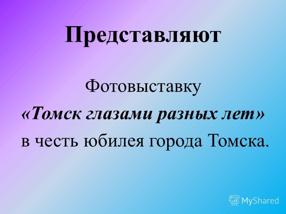 Представляют Фотовыставку «Томск глазами разных лет» в честь юбилея города Томска.