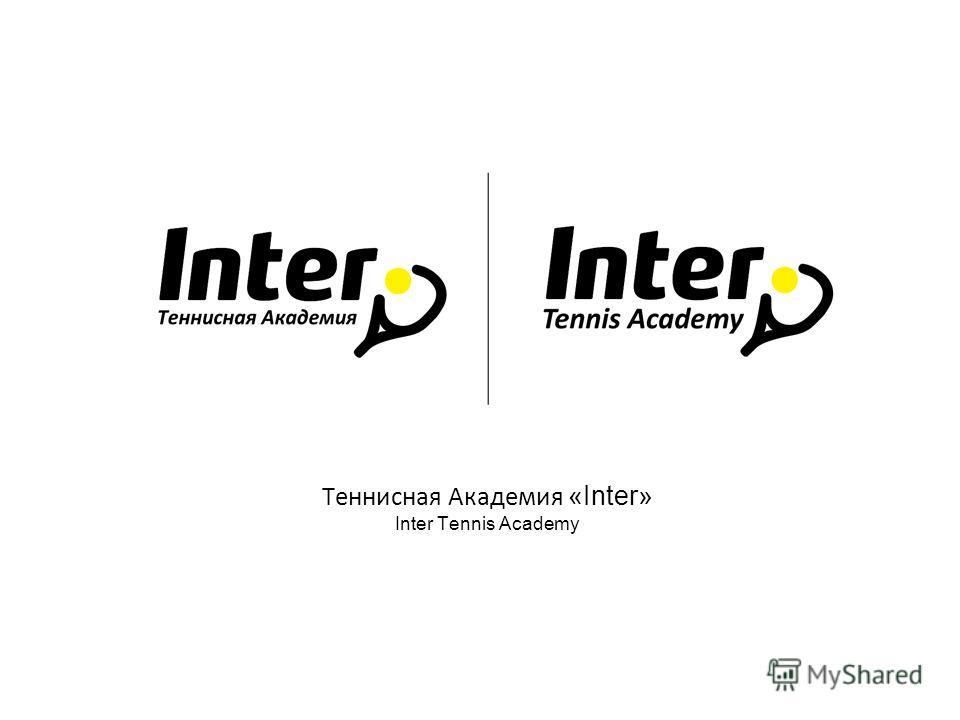 Теннисная Академия «Inter» Inter Tennis Academy