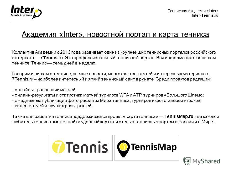 Теннисная Академия «Inter» Inter-Tennis.ru Коллектив Академии с 2013 года развивает один из крупнейших теннисных порталов российского интернета 7Tennis.ru. Это профессиональный теннисный портал. Вся информация о большом теннисе. Теннис семь дней в не