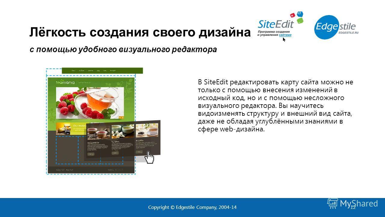 Лёгкость создания своего дизайна В SiteEdit редактировать карту сайта можно не только с помощью внесения изменений в исходный код, но и с помощью несложного визуального редактора. Вы научитесь видоизменять структуру и внешний вид сайта, даже не облад