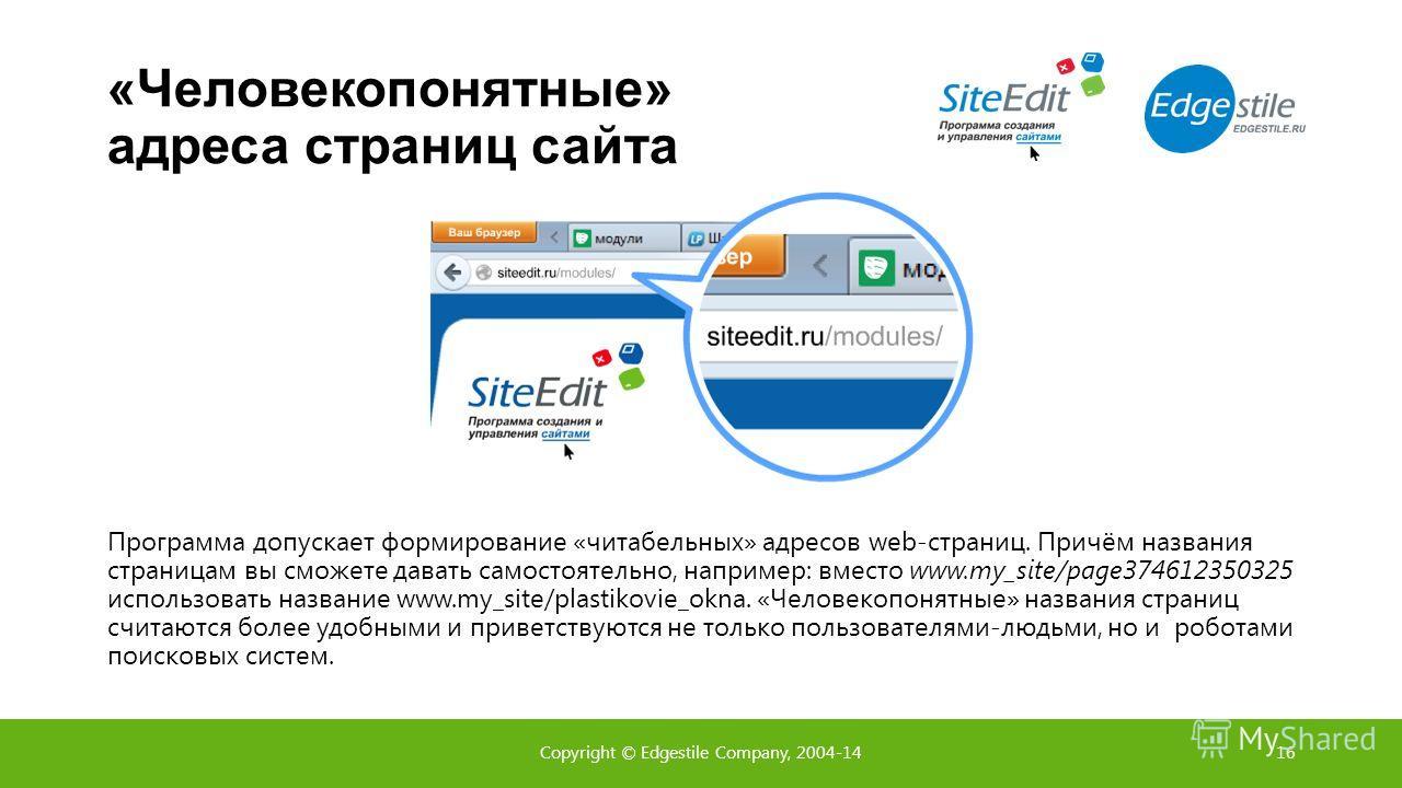 «Человекопонятные» адреса страниц сайта Программа допускает формирование «читабельных» адресов web-страниц. Причём названия страницам вы сможете давать самостоятельно, например: вместо www.my_site/page374612350325 использовать название www.my_site/pl