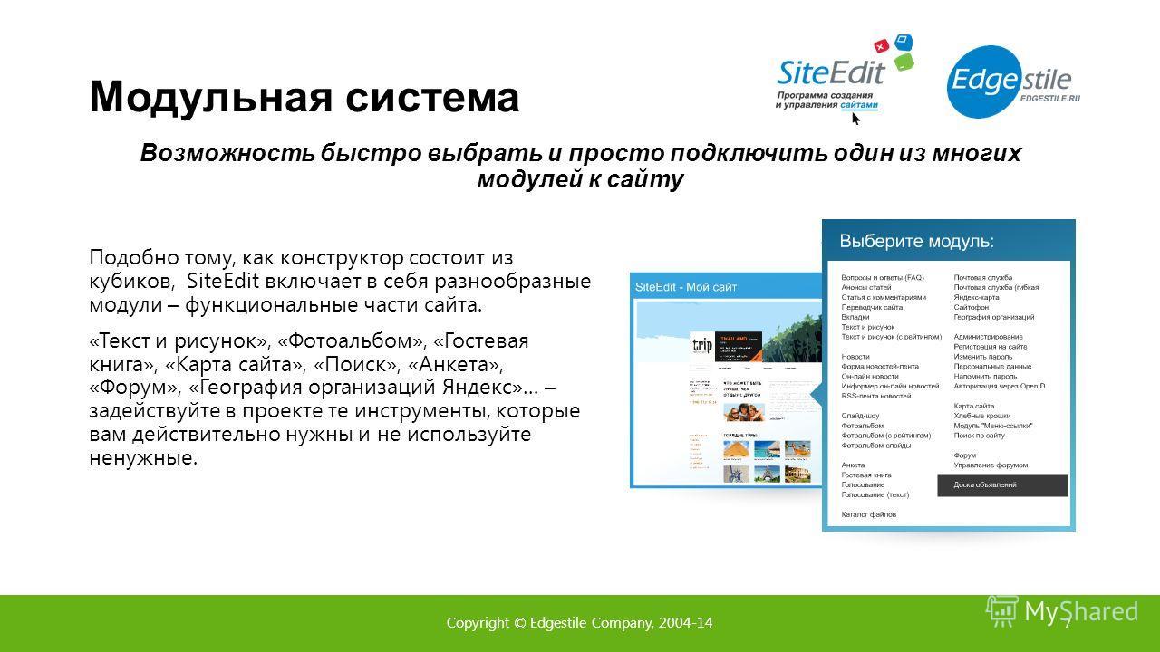 Модульная система Подобно тому, как конструктор состоит из кубиков, SiteEdit включает в себя разнообразные модули – функциональные части сайта. «Текст и рисунок», «Фотоальбом», «Гостевая книга», «Карта сайта», «Поиск», «Анкета», «Форум», «География о