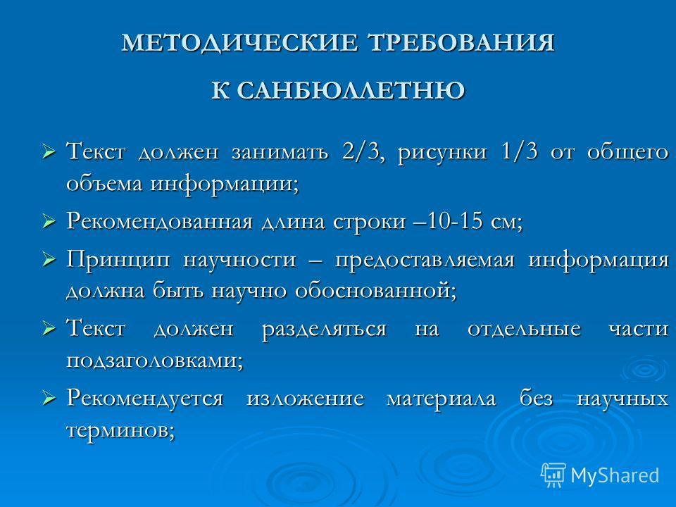 МЕТОДИЧЕСКИЕ ТРЕБОВАНИЯ К САНБЮЛЛЕТНЮ Текст должен занимать 2/3, рисунки 1/3 от общего объема информации; Текст должен занимать 2/3, рисунки 1/3 от общего объема информации; Рекомендованная длина строки –10-15 см; Рекомендованная длина строки –10-15