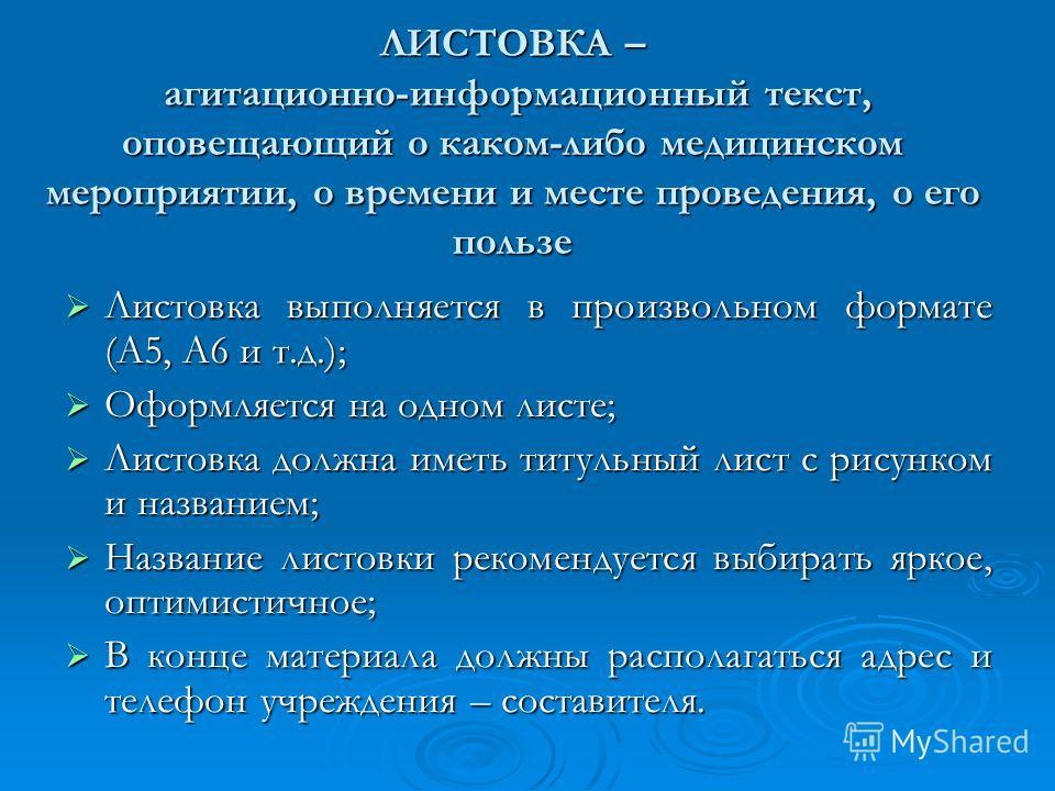 ЛИСТОВКА – агитационно-информационный текст, оповещающий о каком-либо медицинском мероприятии, о времени и месте проведения, о его пользе Листовка выполняется в произвольном формате (А5, А6 и т.д.); Листовка выполняется в произвольном формате (А5, А6
