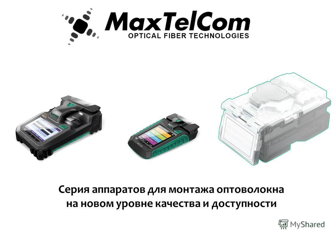 Октябрь 2013 Презентация компании ООО «НПЦ «Макс ТелКом» Серия аппаратов для монтажа оптоволокна на новом уровне качества и доступности