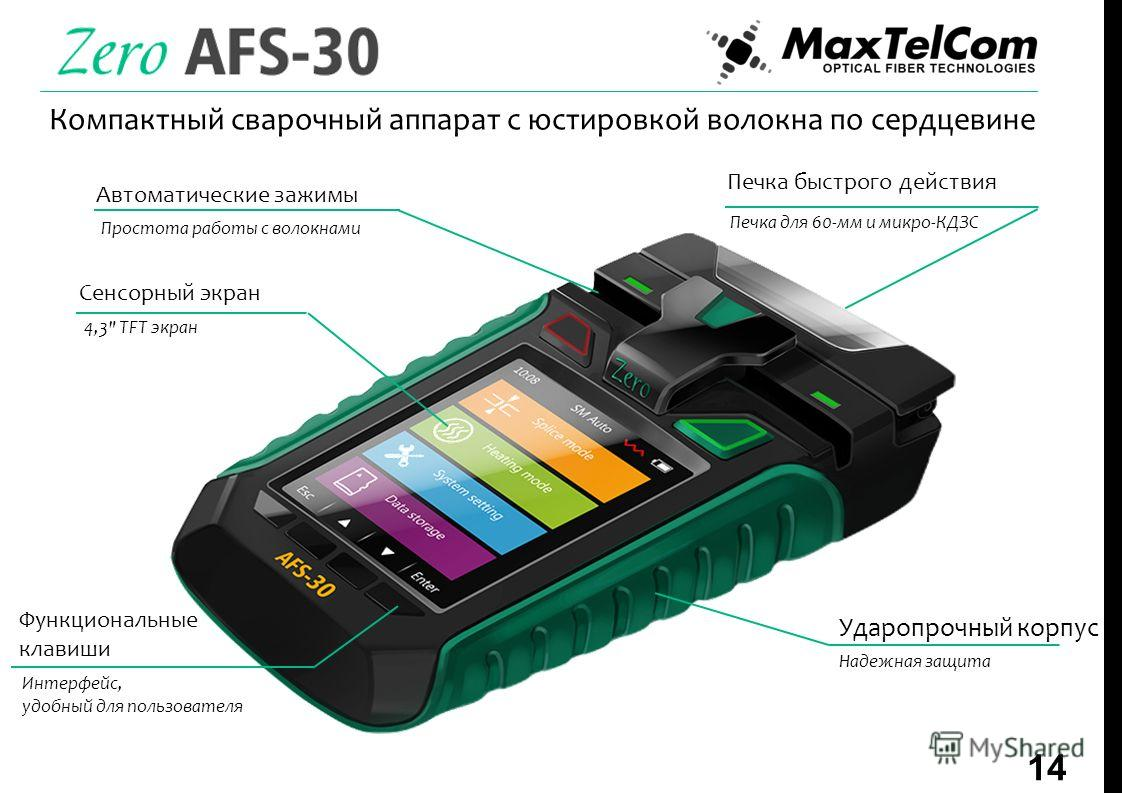 Компактный сварочный аппарат с юстировкой волокна по сердцевине Печка быстрого действия Печка для 60-мм и микро-КДЗС Сенсорный экран 4,3
