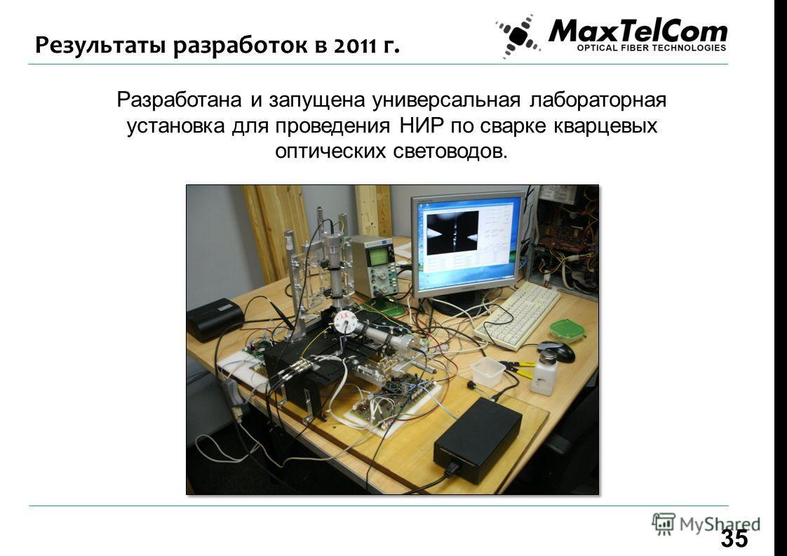 Разработана и запущена универсальная лабораторная установка для проведения НИР по сварке кварцевых оптических световодов. 35 Результаты разработок в 2011 г.