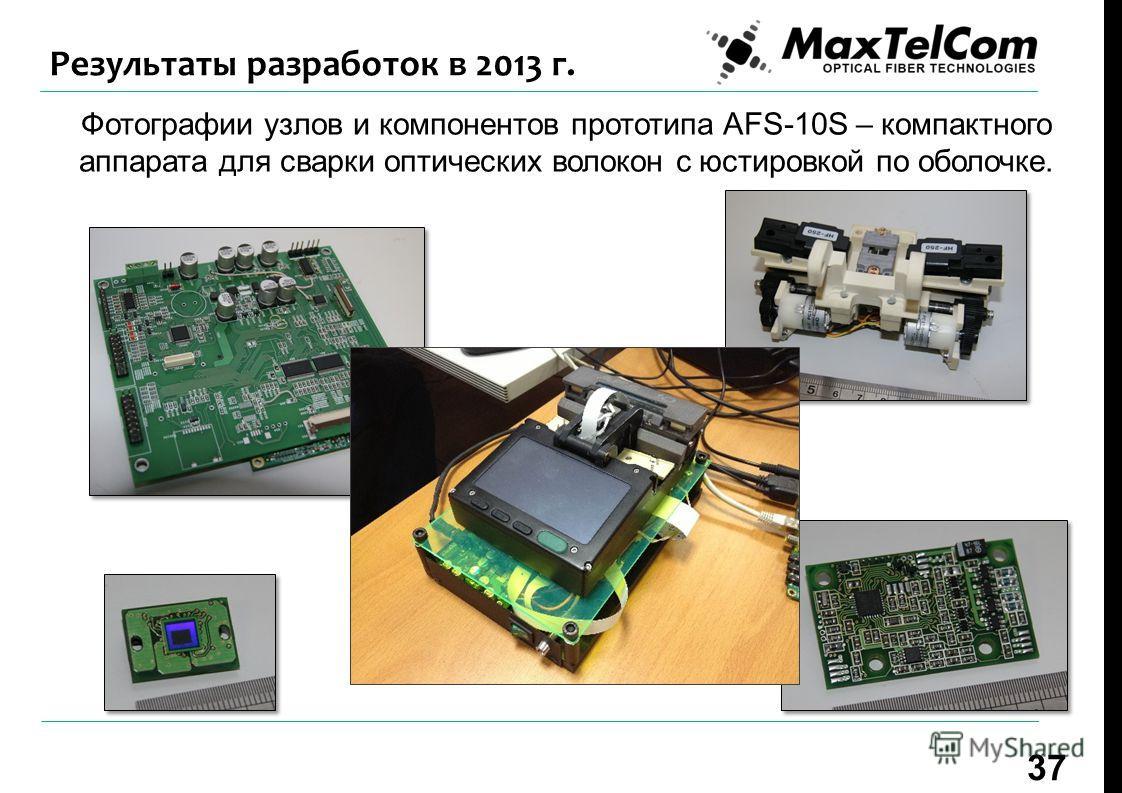 Фотографии узлов и компонентов прототипа AFS-10S – компактного аппарата для сварки оптических волокон с юстировкой по оболочке. Результаты разработок в 2013 г. 37