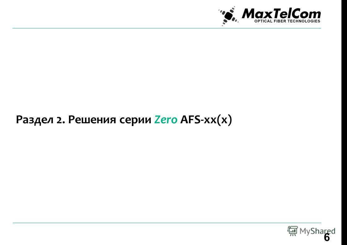 Раздел 2. Решения серии Zero AFS-xx(x) 6