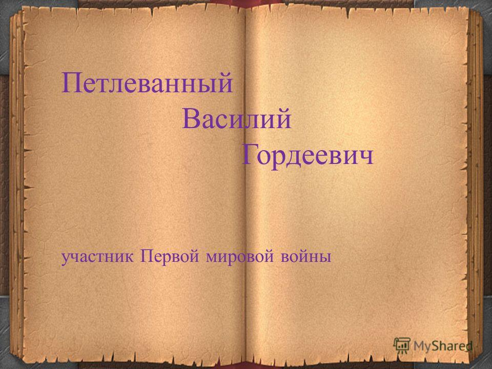 Петлеванный Василий Гордеевич участник Первой мировой войны