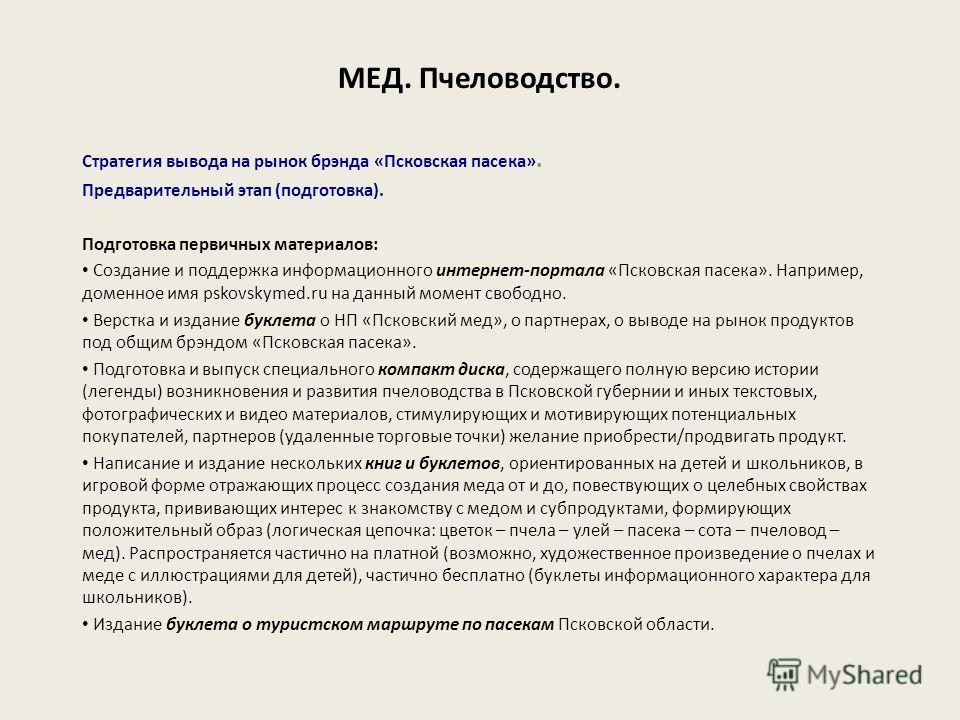 Стратегия вывода на рынок брэнда «Псковская пасека». Предварительный этап (подготовка). Подготовка первичных материалов: Создание и поддержка информационного интернет-портала «Псковская пасека». Например, доменное имя pskovskymed.ru на данный момент