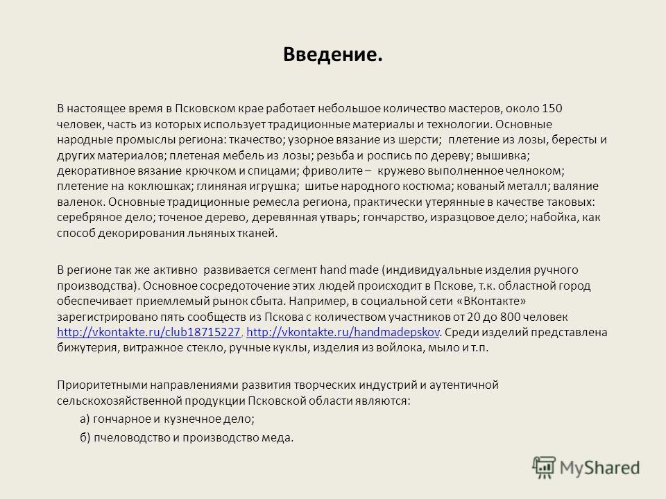 Введение. В настоящее время в Псковском крае работает небольшое количество мастеров, около 150 человек, часть из которых использует традиционные материалы и технологии. Основные народные промыслы региона: ткачество; узорное вязание из шерсти; плетени