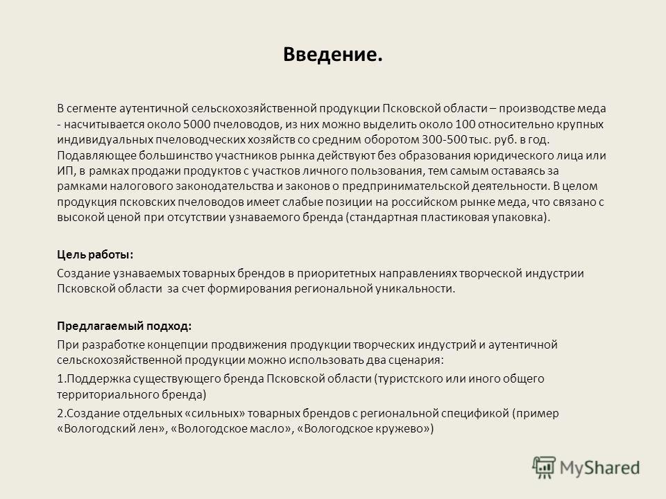 Введение. В сегменте аутентичной сельскохозяйственной продукции Псковской области – производстве меда - насчитывается около 5000 пчеловодов, из них можно выделить около 100 относительно крупных индивидуальных пчеловодческих хозяйств со средним оборот
