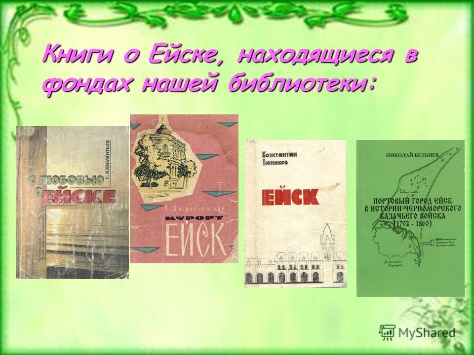 Книги о Ейске, находящиеся в фондах нашей библиотеки: