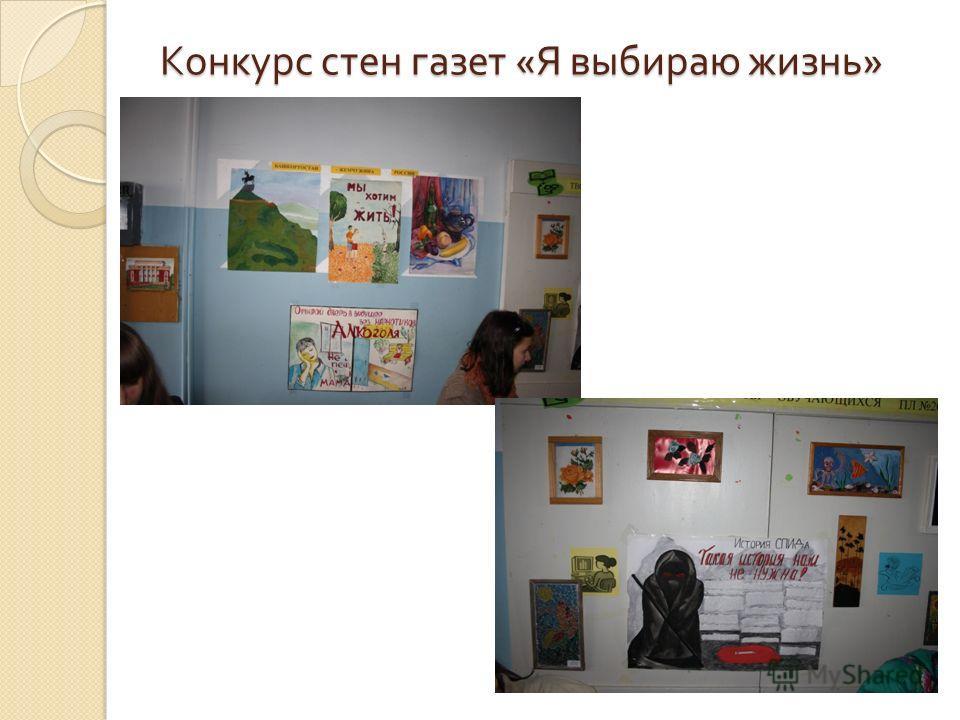 Конкурс стен газет « Я выбираю жизнь »