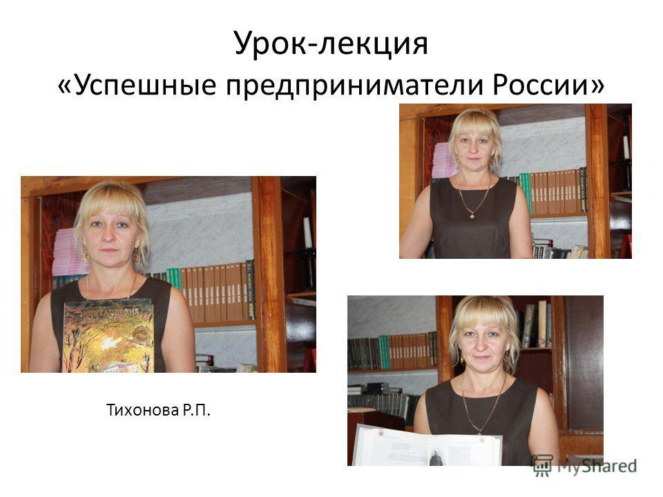 Урок-лекция «Успешные предприниматели России» Тихонова Р.П.
