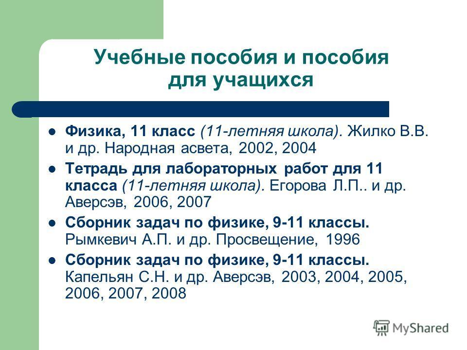 Гдз по физике 11 класс 2004 год жилко лавриненко маркович