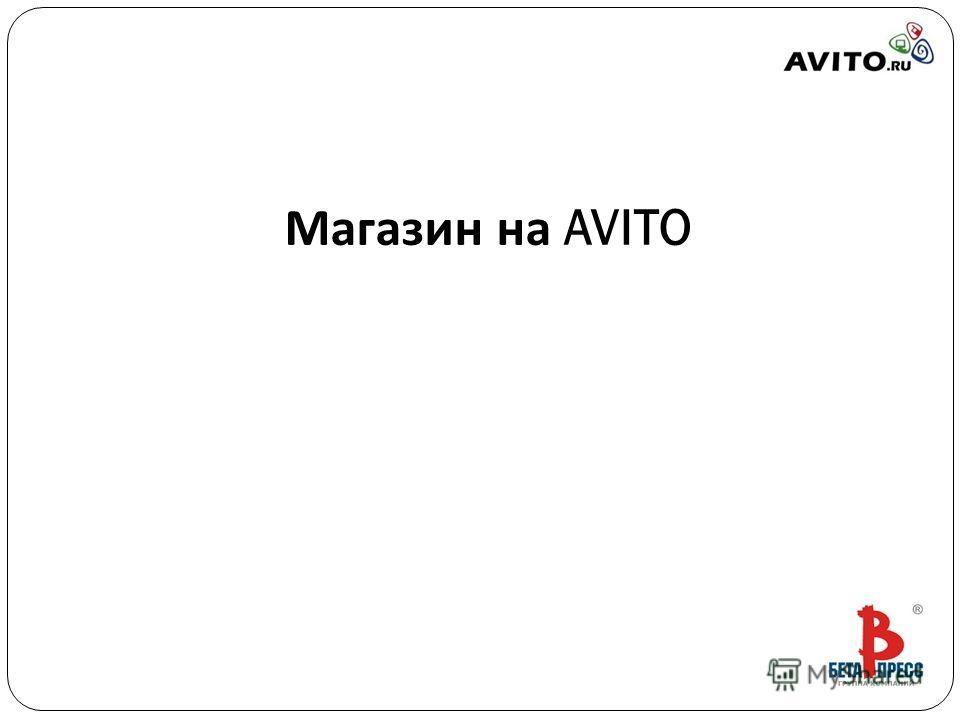 Магазин на AVITO