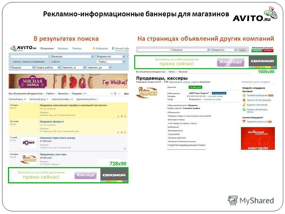 В результатах поиска На страницах объявлений других компаний Рекламно - информационные баннеры для магазинов