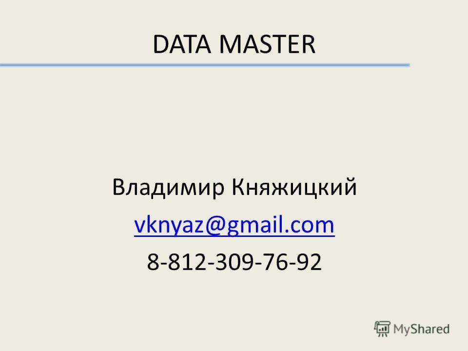 DATA MASTER Владимир Княжицкий vknyaz@gmail.com 8-812-309-76-92