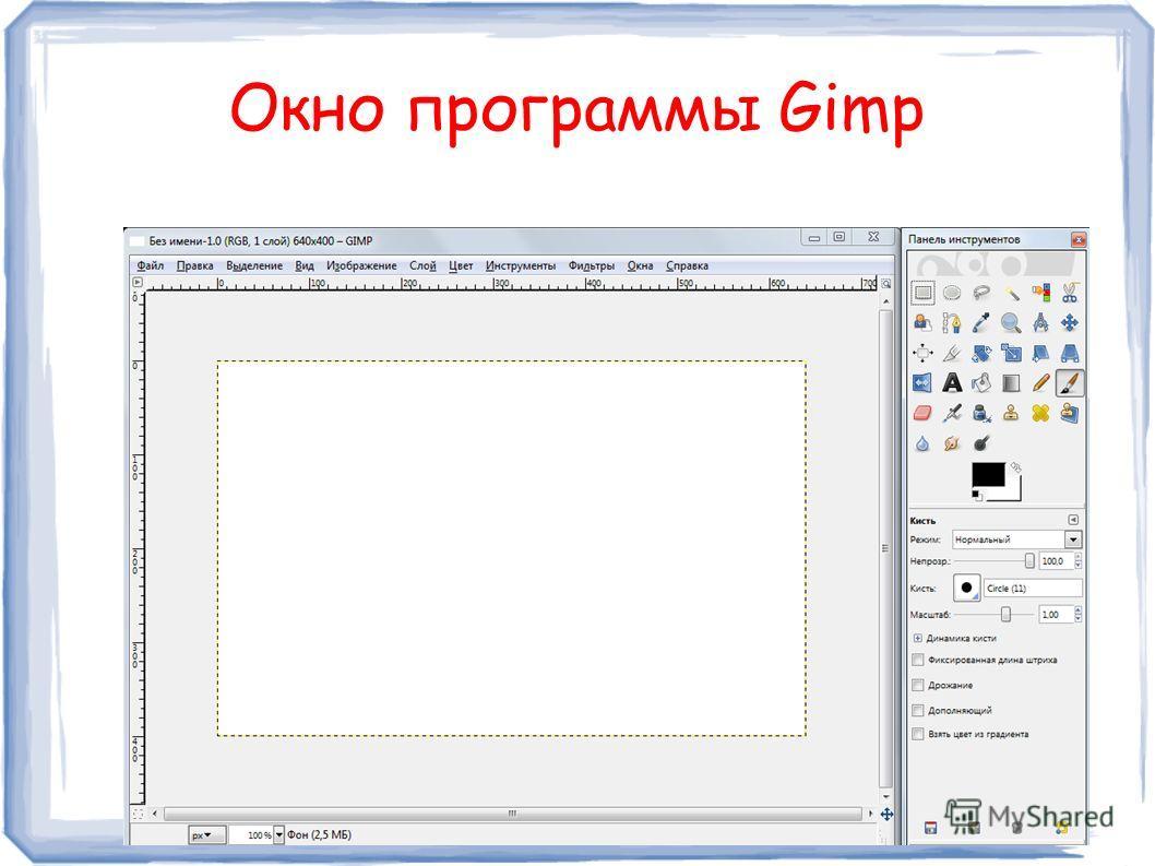 Окно программы Gimp