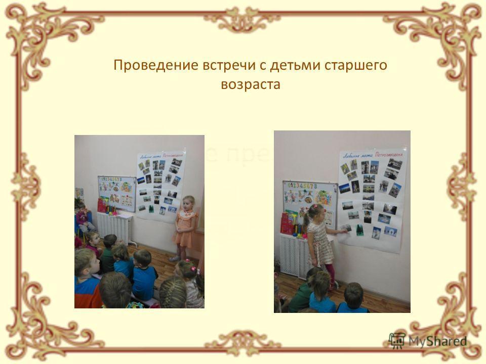 Проведение встречи с детьми старшего возраста