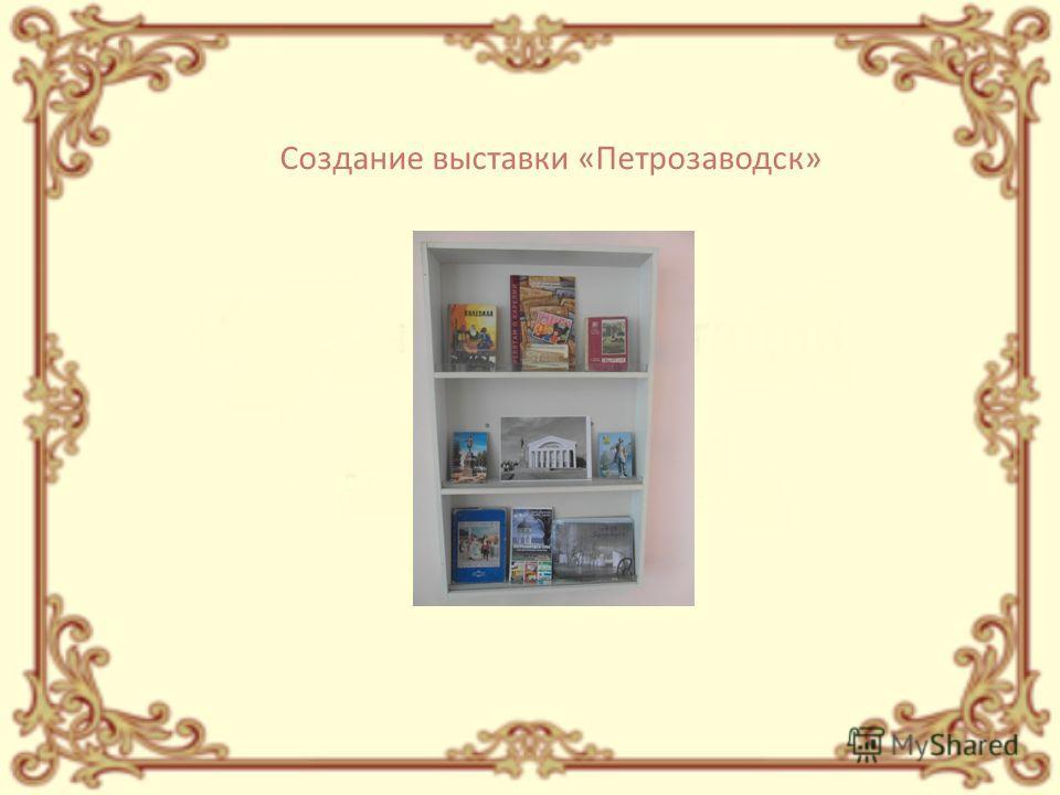 Создание выставки «Петрозаводск»