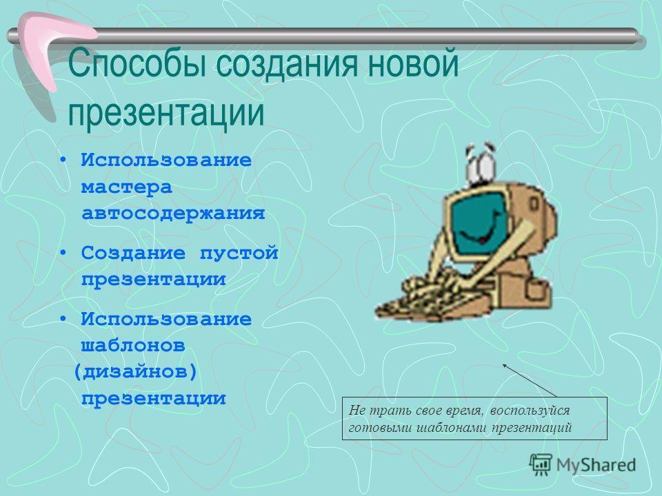 Этапы создания презентации 1. Разработка и создание слайдов 2. Оформление слайдов 3. Настройка переходов между слайдами 4. Настройка анимации объектов слайда 5. Проведение репетиции 6. Создание страниц заметок 7. Подготовка раздаточного материала (вы