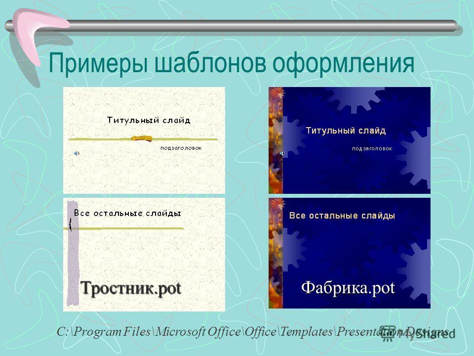Использование шаблонов (дизайнов) презентации Шаблон - это набор цветовых схем, элементов оформления фона слайдов и образцов слайдов, разработанные профессиональными дизайнерами; Все элементы оформления, содержащиеся в шаблоне, распространяются на ка