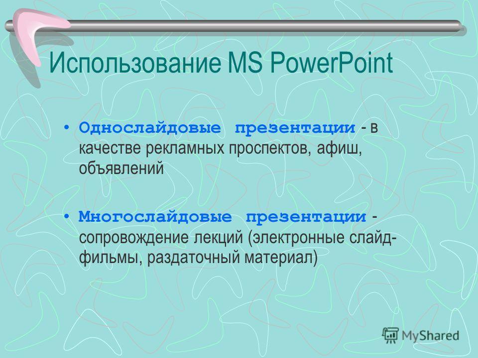 Определение Определение MS PowerPoint MS PowerPoint - компонент Microsoft Оffice, предназначенный для профессионального создания слайд-шоу, отпечатков для проектора, подготовки раздаточного материала, сопровождающего выступления