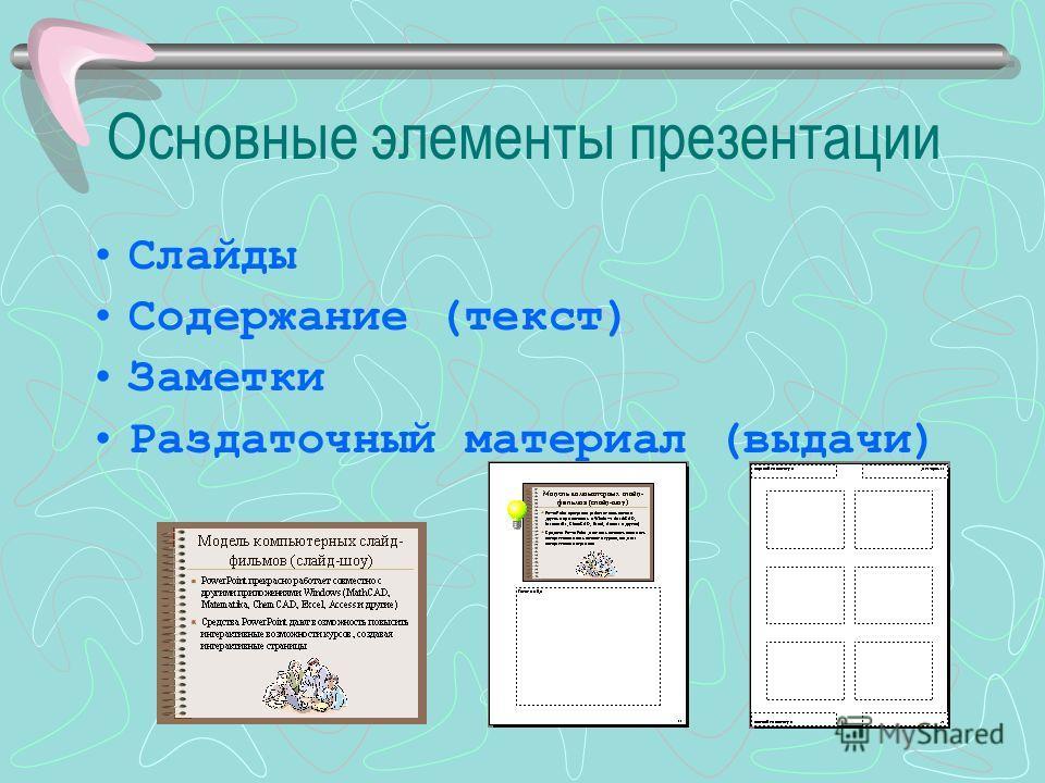 Типы компьютерных презентаций Линейные – слайды которых загружаются последовательно один за другим без вмешательства докладчика Интерактивные – в которых допускаются перекрестные ссылки на слайды, и переход от слайда к слайду требует вмешательства до