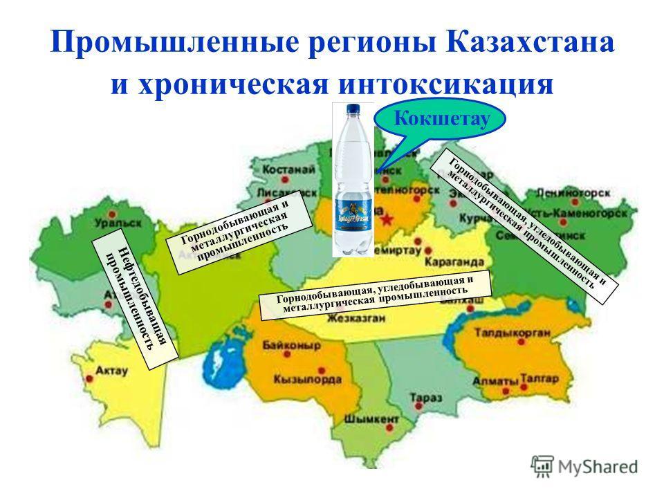 Промышленные регионы Казахстана и хроническая интоксикация Нефтедобыващая промышленность Горнодобывающая и металлургическая промышленность Горнодобывающая, угледобывающая и металлургическая промышленность Кокшетау